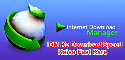 idm-ke-download-speed-kaise-fast-kare