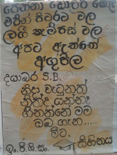 Lanka Jokes-Campus Posters-4