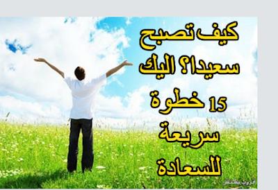 كيف تصبح سعيدا؟ اليك 15 خطوة سريعة للسعادة