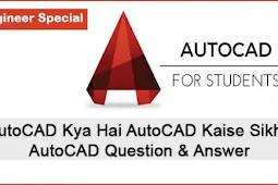 AutoCAD Kya Hai-AutoCAD ke Bare Me Kuch Jankari Hindi Me
