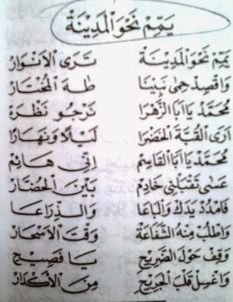 Teks Sholawat Yammim Nahwal Madinah