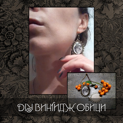 diy vintage earrings