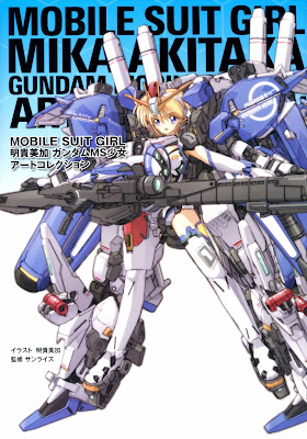 MOBILE SUIT GIRL 明貴美加 ガンダムMS少女アートコレクション zip online dl and discussion