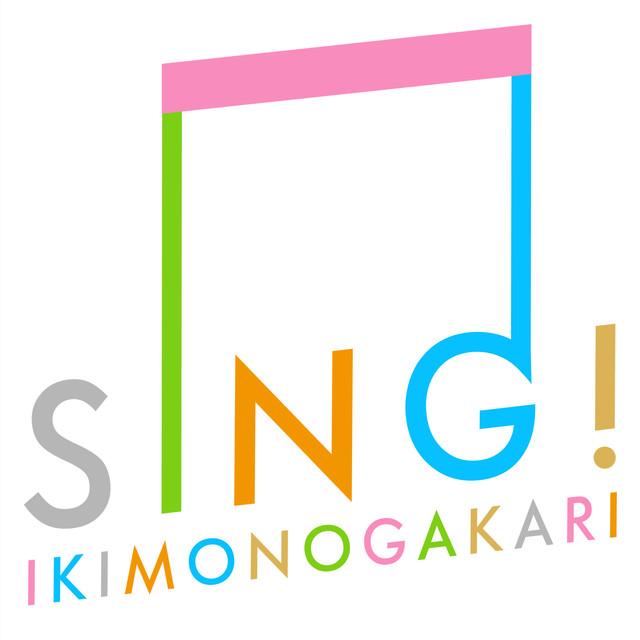 Ikimonogakari (いきものがかり) - SING! detail song lyrics 歌詞 Mezamashi TV (めざましテレビ) theme song