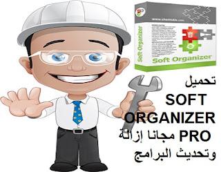 تحميل SOFT ORGANIZER PRO مجانا إزالة وتحديث البرامج