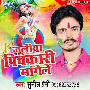 Watch Promo Videos Songs Bhojpuri Juliya Pichkari Mangele 2017 Sunil Premi Songs List, Download Full HD Wallpaper, Photos.
