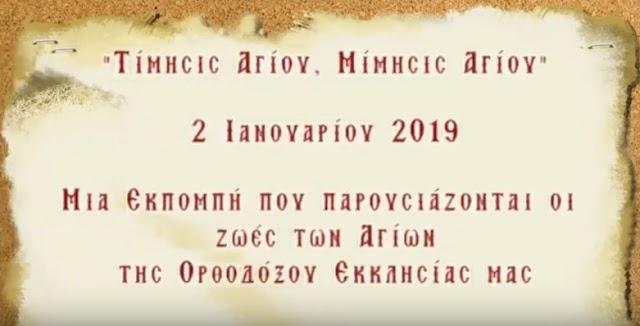 «Τίμησις Αγίου, Μίμησις Αγίου», 2 Ιανουαρίου 2019