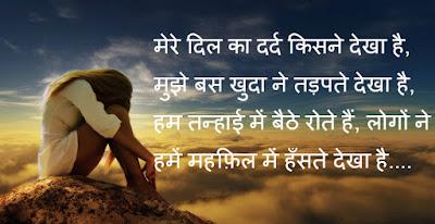 zakhmi dil shayari hindi images , Dard Bhari Sad Shayari