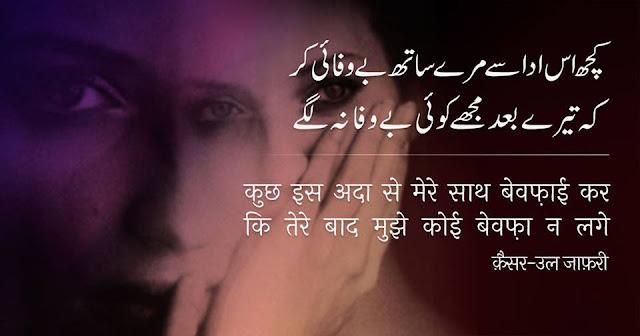 December Poetry Sad Urdu