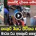 Three children and driver killed in accident involving a truck and three-wheeler in Bandaragama