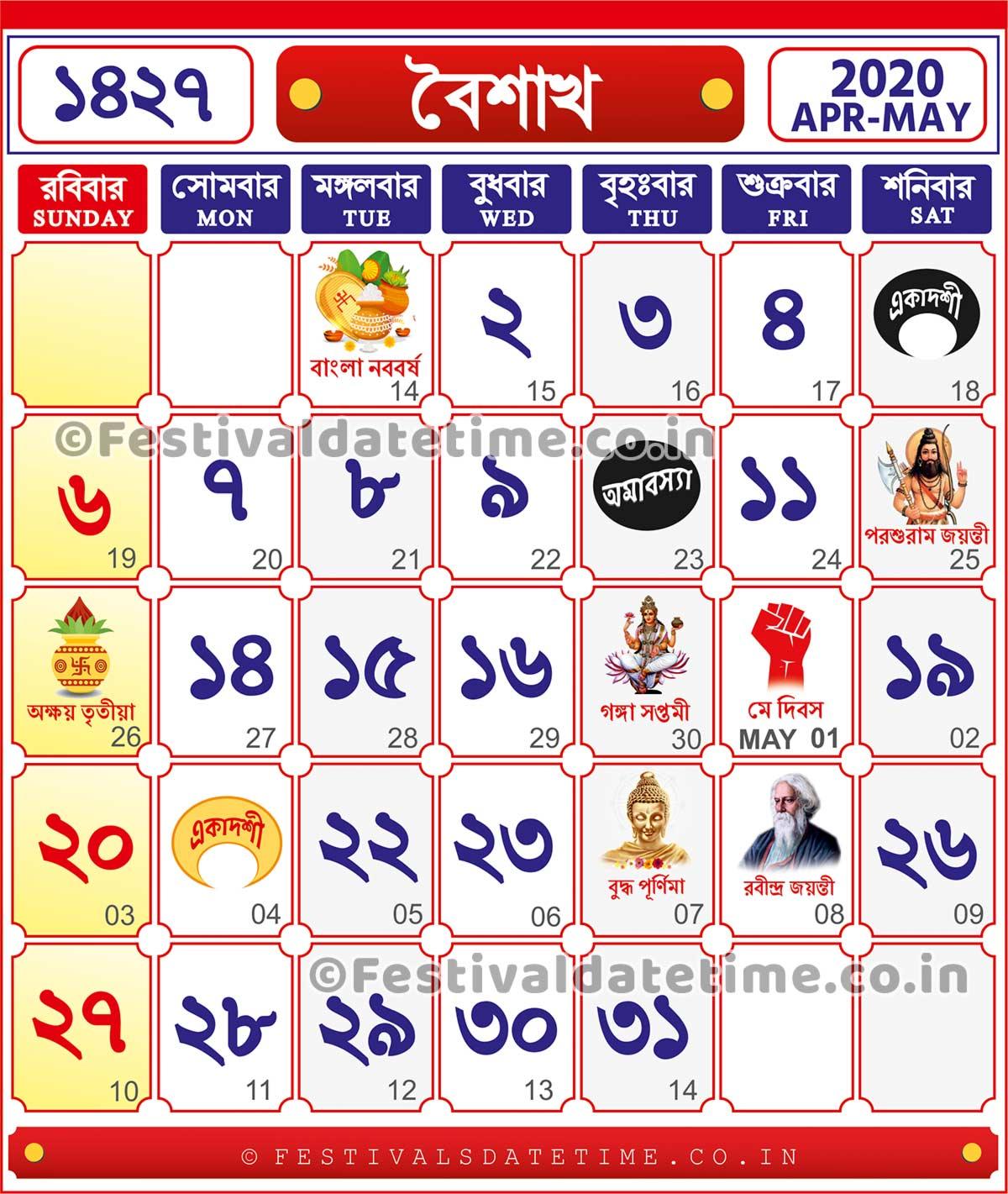 1427 Bengali Calendar - 1427 Baisakh Month Calendar - 1427 Baisakh Bangla Calendar