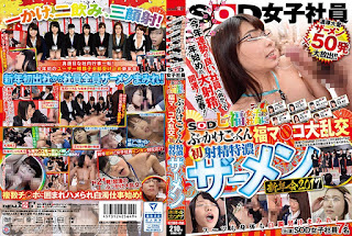 SDMU-457 SOD Shichifuku Topped The Women Employees Gokkunfukuma Co ○ Gangbang's First Ejaculation Tokuno Semen New Year