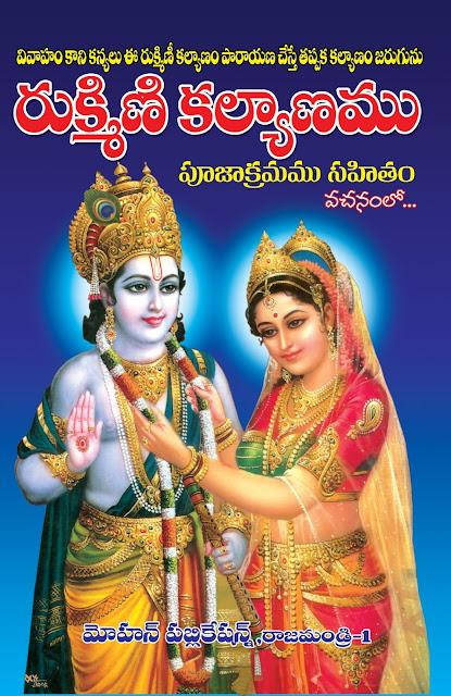 రుక్మిణి కల్యాణము | Rukmini Kalyanam |Rukmini Kalyanam - free : Rukmini Kalyanam, RukminiKalyanam, Kalyanam, Hindu, Religious, Goddess Rukmini, Lord Krishna's Marriage, Free Books, Free, Dr. Adipudi Venkata Siva Sairam, Mohan Publications, MohanPublications, GRANTHANIDHI | MOHANPUBLICATIONS | bhaktipustakalu