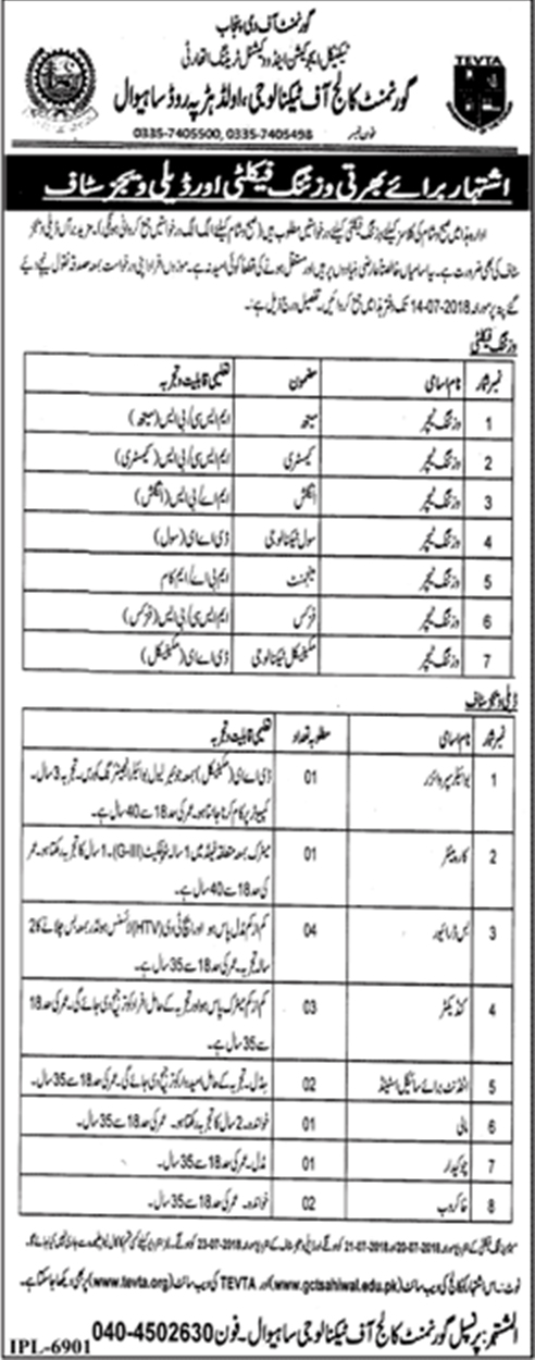 Jobs In TEVTA July 2018 for Teachers, Supervisor and others