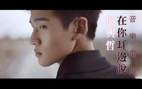 Eric Zhou Xing Zhe 周興哲 Zai Ni Er Bian Shuo 在你耳边说 Come Out Your Way Chinese Pinyin Lyrics