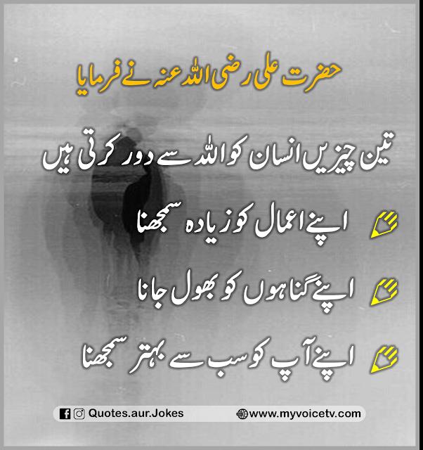 Maula Ali RA ka qaul mubarak.... please share