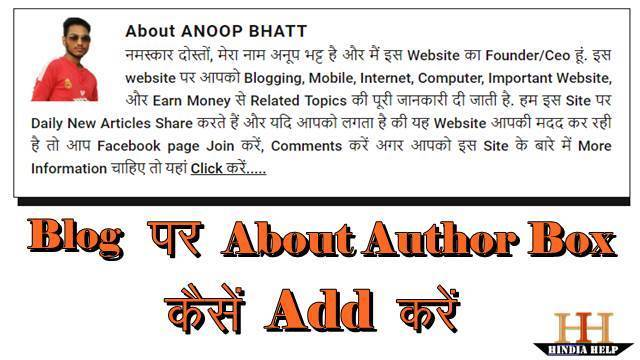 Blog Ki Post me About Author Box Kaise Add kare