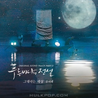 Chord : Yoon Mirae - A World That Is You (OST. The Legend Of The Blue Sea)