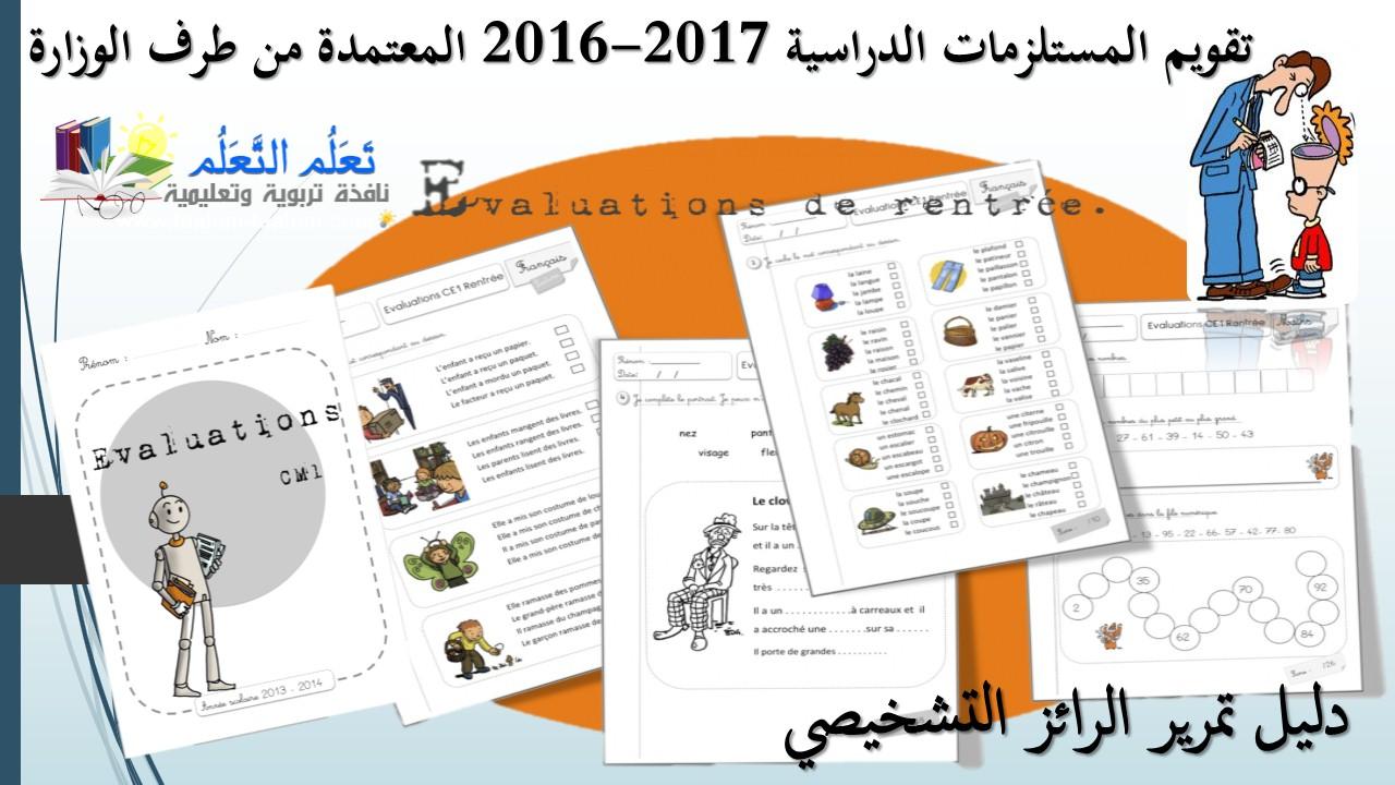 تحميل ,روائز, تقويم ,مستلزمات (تقويم تشخيصي) المعتمدة, من طرف, وزارة, التربية, الوطنية, 2016/2017