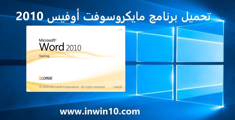 تحميل برنامج مايكروسوفت اوفيس 2010 كامل مجاناً برابط مباشر بالتفعيل