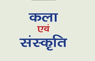 Indian-Art-and-Culture-pdf-book-in-Hindi