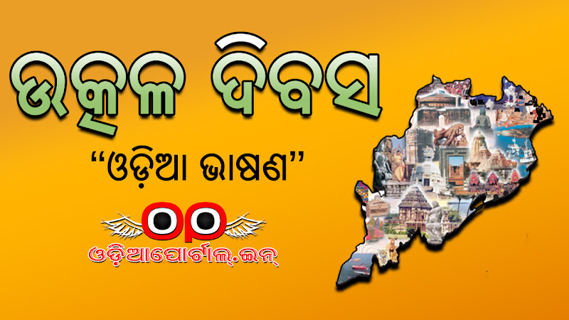 "Download ""Utkal Divas, Odisha Day"" Speech in Odia For School & College Students (PDF)"