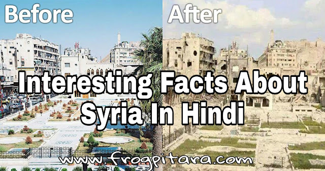 Syria Facts In Hindi