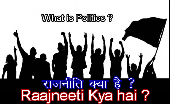 What is Politics Raajneeti Kya Hai