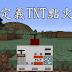 Custom TNT Igniter自定義TNT點火器[單人/多人]