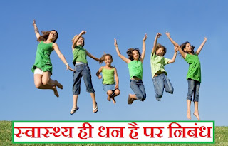 Health is Wealth Essay in Hindi