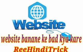 Website banane ke bad kya kare basic jankari 1