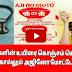 Health Awareness Video |  Avoid Ajinomoto | TAMIL TODAY CHANNEL