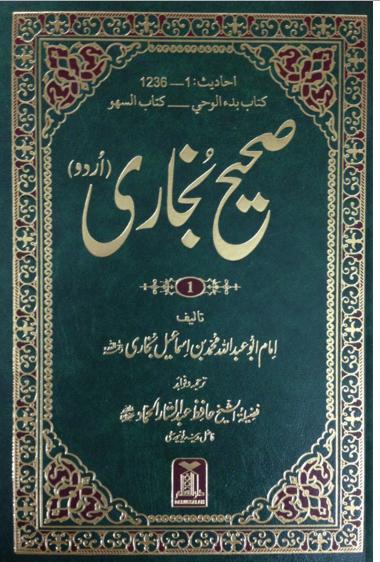 Sahih Bukhari Full Arabic Pdf