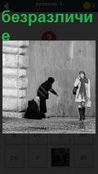 Безразличие девушки к нищим, сидящим на улице