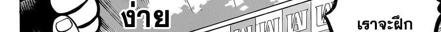 อ่านการ์ตูน Boku no Hero Academia ตอนที่ 241 หน้าที่ 67