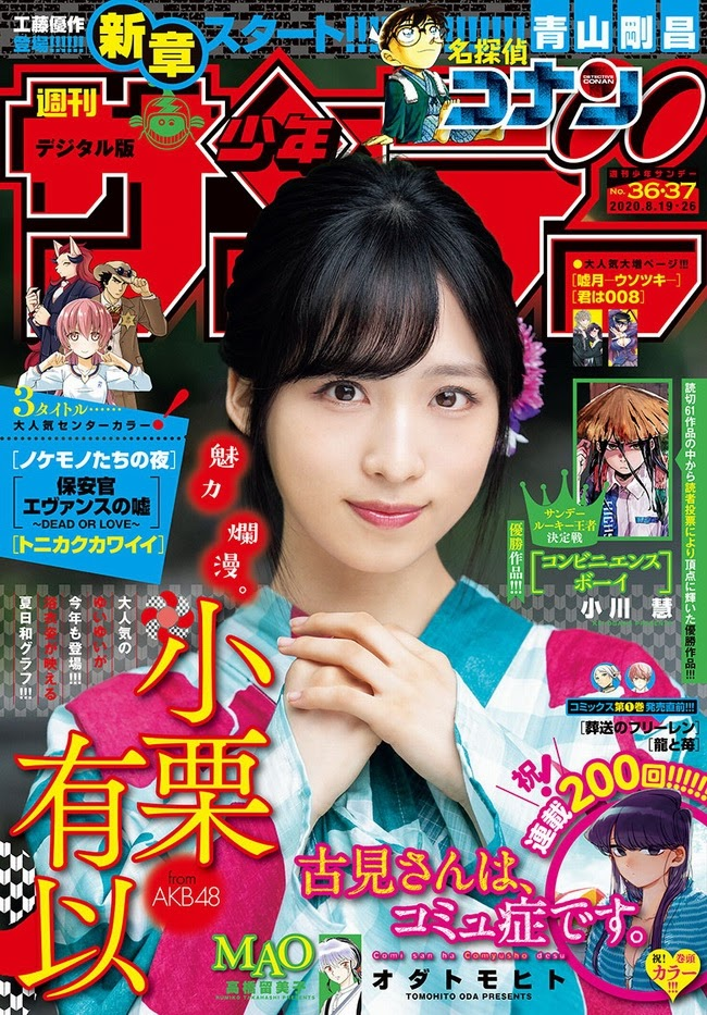 [Shonen Sunday] 2020 No.36-37 小栗有以 shonen-sunday 10050