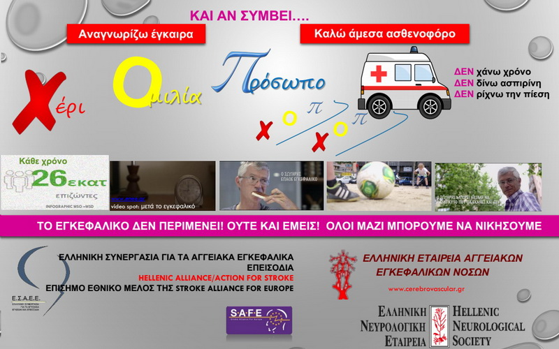 29 Οκτωβρίου: Παγκόσμια Ημέρα Εγκεφαλικών Επεισοδίων. Ενημέρωση - Πρόληψη - Δράσεις