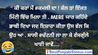 New Punjabi Jokes For Whatsapp