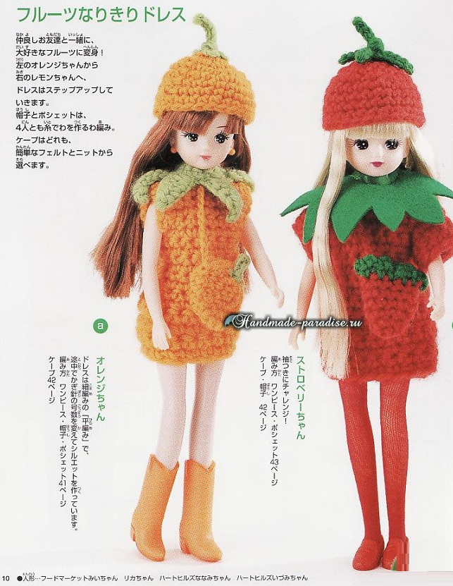 Вязание одежды для кукол. Журнал со схемами (10)
