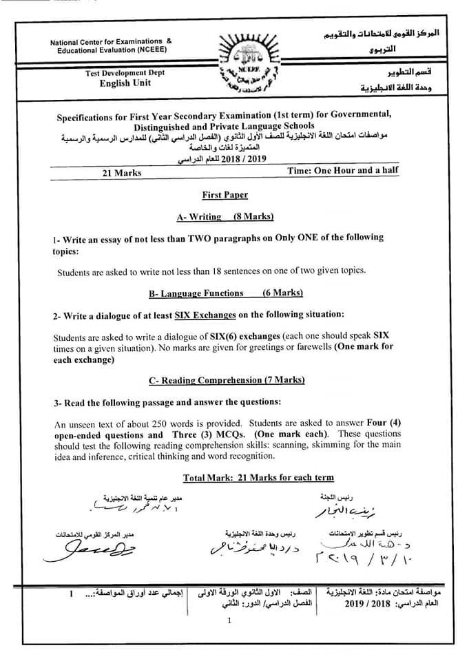 مواصفات امتحان اللغة الانجليزية للمدارس الرسمية الخاصة لغات ترم ثاني 2019 15