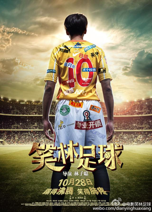 Đội Bóng Thiếu Lâm - Funny Soccer (2017)