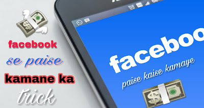 earning,kaise kamaye,ghar bethe,how to earn money from facebook,how to make money from facebook,how to earn money from facebook page