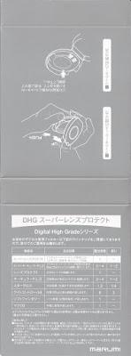 MARUMI DHG Super Lens Protect 台紙裏