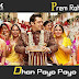 Prem Ratan Dhan Payo / प्रेम रतन धन पायो / Title Song  Lyrics In Hindi