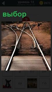 Рельсы расходятся в разные стороны, предлагая выбор пути и направления для поезда
