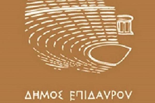 Ορισμός νέου αντιδημάρχου στο Δήμο Επιδαύρου λόγω παραίτησης