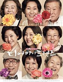 第53屆百想藝術大賞-電視戲劇部門-電視劇作品賞-得獎-tvN-Dear My Friend