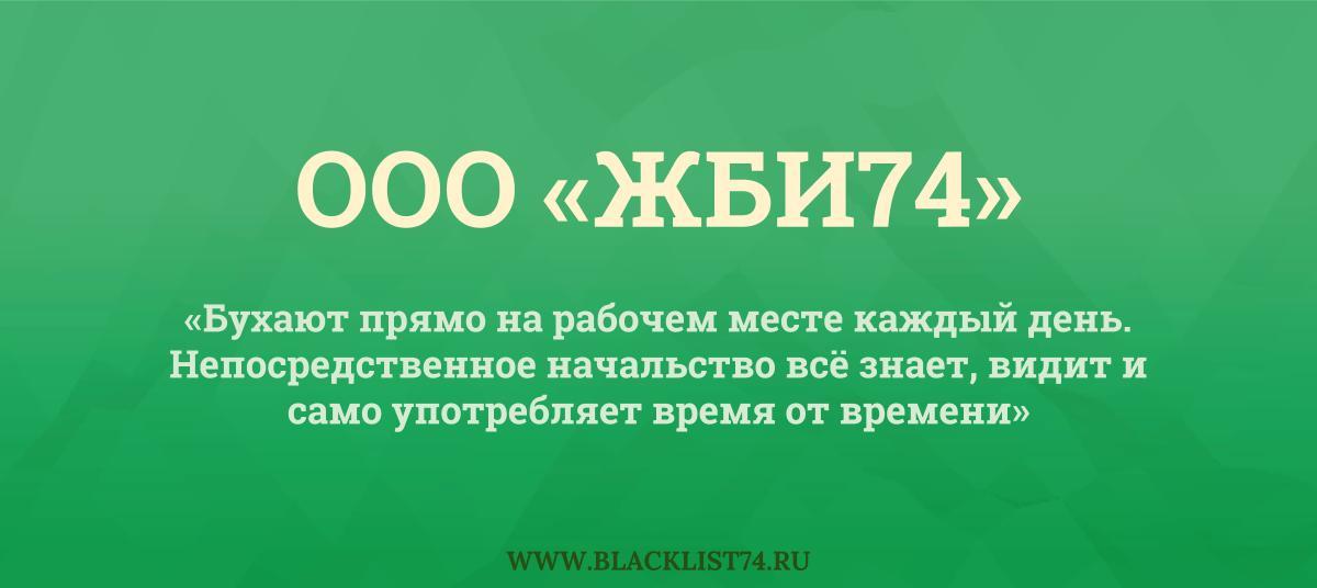 ООО «ЖБИ74», г. Челябинск