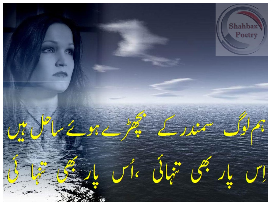 Tanhai Urdu Poetry Very Sad 2017 | ShahbazPoetry- All About Fun Place