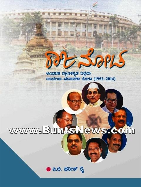 ಪತ್ರಕರ್ತ ಪಿ.ಬಿ.ಹರೀಶ್ ರೈ ಅವರ 'ರಾಜನೋಟ' ಕೃತಿ ಏ.20 ರಂದು ಬಿಡುಗಡೆ
